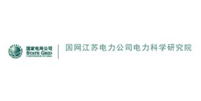 國網江蘇電力公司電力科學研究院